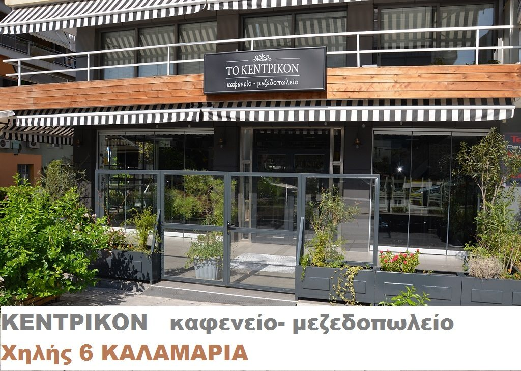 ΤΟ-ΚΕΝΤΡΙΚΟΝ